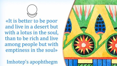 Мотиватор. Лучше быть бедным и жить в пустыне, но с лотосом в душе. На английском.