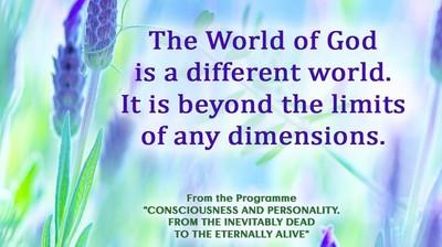 Мотиватор. Мир Божий - это другой мир. Он за пределами любых измерений. На английском