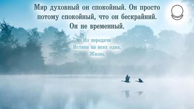 Мотиватор. Мир духовный он спокойный.Он не временный.