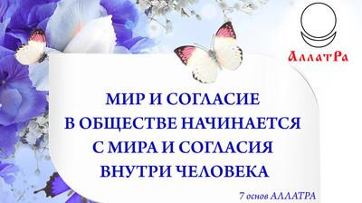Мотиватор. Мир и согласие в обществе начинается с мира