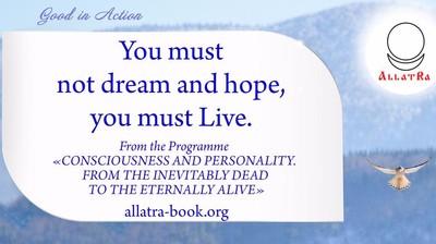 Мотиватор. Надо не мечтать и надеяться, а надо ЖИТЬ. На английском.