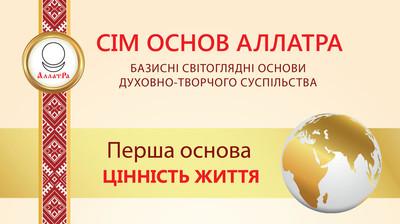 Мотиватор. Наивысшая ценность в этом мире ― жизнь человека. На украинском