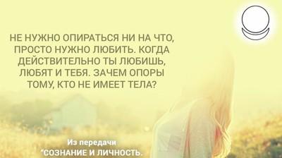 Мотиватор. Не нужно опираться ни на что, просто нужно любить.