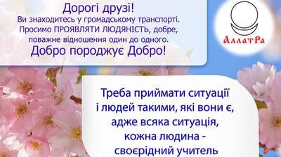 Мотиватор. Нужно принимать ситуации и людей такими, какие они есть. На украинском