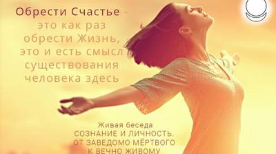 Мотиватор. Обрести Счастье - это как раз обрести Жизнь