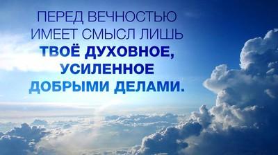 Мотиватор. Перед вечностью имеет смысл лишь твоё духовное, усиленное добрыми делами.