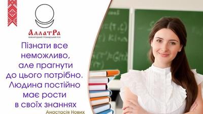 Мотиватор. Пізнати все неможливо, але прагнути до цього потрібно. Людина постійно має рости в своїх знаннях. На украинском
