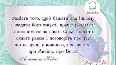 Мотиватор. Поговорите о том, что на душе у каждого, о жизни, о Любви, о Боге. На украинском.