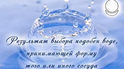 Мотиватор. Результат выбора подобен воде, принимающей форму того или иного сосуда.