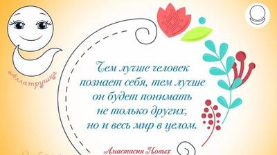 Мотиватор с Аллатрушкой! Чем лучше человек познает себя, тем лучше он будет понимать не только других...