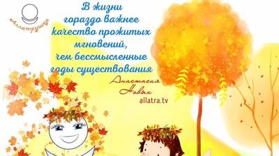 Мотиватор с Аллатрушкой! В жизни гораздо важнее качество прожитых мгновений...