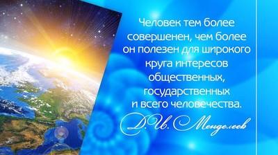 Мотиватор  с цитатой Д.И. Менделеева про общество