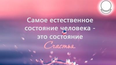 Мотиватор. Самое естественное состояние человека - это состояние Счастья.