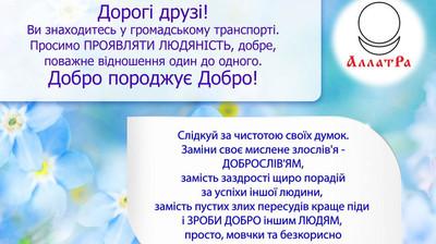 Мотиватор. Следи за чистотой своих мыслей. На украинском