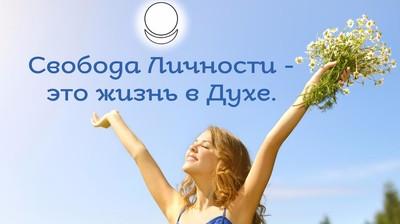 Мотиватор. Свобода Личности - это жизнь в Духе.