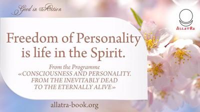 Мотиватор. Свобода Личности - это жизнь в Духе. На английском