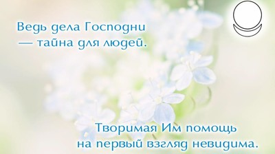 Мотиватор. Ведь дела Господни — тайна для людей. Творимая Им помощь на первый взгляд невидима.