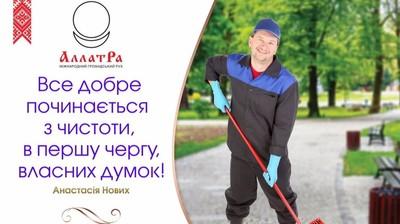 Мотиватор. Все добре починається з чистоти, в першу чергу, власних думок! На украинском