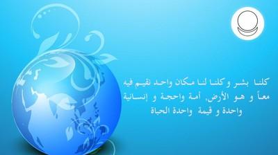 Мотиватор. Все мы люди и у нас у всех одно место проживания — Земля. На арабском