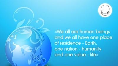 Мотиватор. Все мы люди и у нас у всех одно место проживания — Земля. На английском