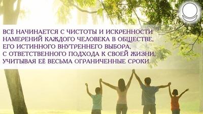 Мотиватор. Всё начинается с чистоты и искренности намерений каждого человека в обществе.