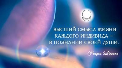 Мотиватор. Высший смысл жизни каждого индивида – в познании своей души.