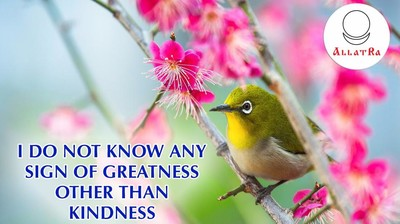Мотиватор. Я не знаю другого признака величия, как доброта. На английском