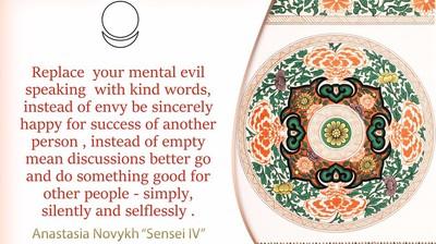 Мотиватор. Замени своё мысленное злословие — добрословием. На английском.
