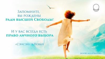 Мотиватор. Запомните, вы рождены ради высшей Свободы!