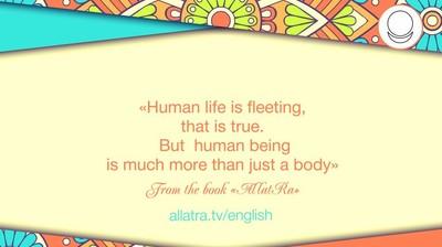 Мотиватор. Жизнь человека мгновенна, это правда. На английском.