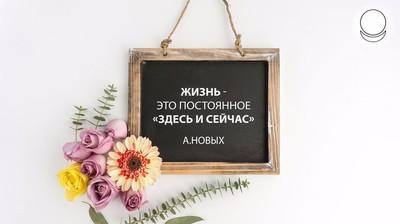 """Мотиватор. Жизнь - это постоянное """"здесь и сейчас""""."""