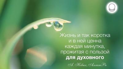 Мотиватор. Жизнь и так коротка и в ней ценна каждая минутка, прожитая с пользой для духовного