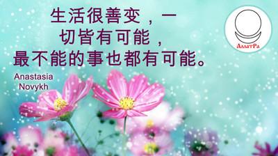 Мотиватор. Жизнь непредсказуема и в ней, всякое может произойти. На китайском