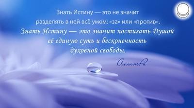 Мотиватор. Знать Истину — это не значит разделять в ней всё умом
