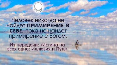 Мотиватор.Человек никогда не найдет примирения в себе, пока не найдёт примирение с Богом.