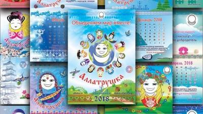 """Настенный перекидной календарь с Аллатрушкой """"Объединяем мир вместе!"""""""