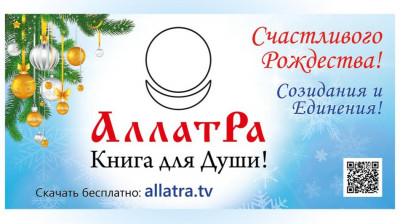 Новогодний АллатРа Книга для души!