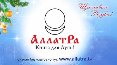 """Новогодний борд """"АллатРа - Книга для Душi!"""""""