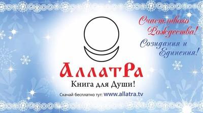 "Новогодний борд ""АллатРа - Книга для Души!"""