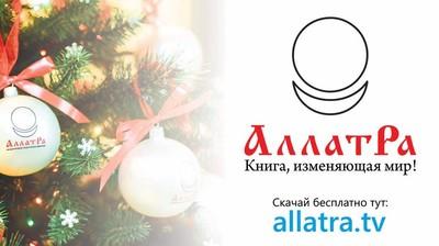 """Новогодний борд """"АллатРа - Книга, изменяющая мир!"""""""