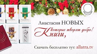 """Новогодний борд """"Книги, которые творят добро!"""""""