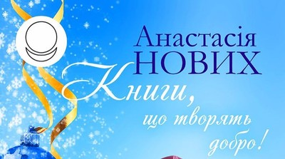 """Новогодний ситилайт """"Книги, що творять добро!"""""""
