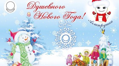 Новогодняя открытка с Аллатрушкой Душевного Нового Года!
