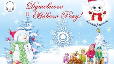 Новогодняя открытка с Аллатрушкой Душевного Нового Року!
