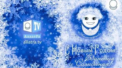Новогодняя открытка с Аллатрушкой! С Новым Годом! Единения и Созидания!