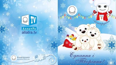 Новогодняя открытка с Аллатрушкой Еднання i Творiння!