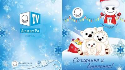 """Новогодняя открытка с Аллатрушкой """"Созидания и Единения"""""""