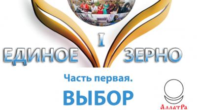 Обложка диска фильма ЕДИНОЕ ЗЕРНО