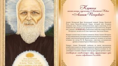 """Открытка """"Агапит Печерский"""""""