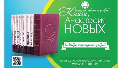 Календарик с книгами Анастасии Новых Книги которые творят добро 2017